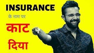 Best Insurance policy in India 2020 by Sandeep Maheshwari |  Insurance Awareness