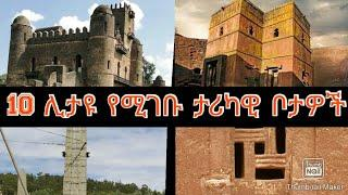 Top 10 Historical Place you need to see in Ethiopia/ 10 መታየት ያለበት ታሪካዊ ቦታዎች በኢትዮጵያ