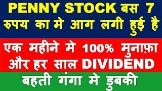 Best Penny Stocks 2020 below 10 rs |Penny shares which gives dividend | top multibagger penny stocks