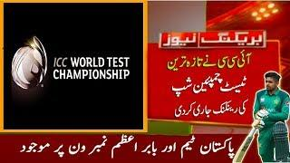 ICC Latest Test Championship Ranking 2020 l Top 5 Test Team's Of 2020 Babar Azam New Record 2020 