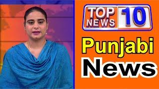 Punjabi Top 10 News - latest | 31 Aug 2020 | Chardikla Time TV