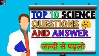 Science Top 10 important question and answer in Hindi||General Knowledge Questions And Answer||