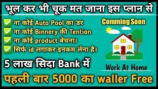 Earn325 Single Leg Plan Start 2 April 2020 !! Top ID Booking Start !! 325 में मिलेगे 5 लाख Monthly