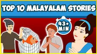 Top 10 Malayalam Moral Stories | Malayalam Fairy Tales | Malayalam Story for Children