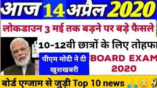 Board Exam Today Top 10 news| Board Exam 2020 Time table| Board Exam Date datesheet
