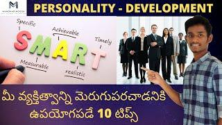 Top 10 tips for Personality development in Telugu | Personality development in Telugu |
