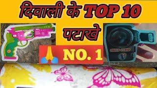 Diwali top 10 patake number 1 November 2020