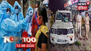 TOP 100 News | Bengaluru Violence | Sushant Singh Rajput Case | Coronavirus Outbreak | News18 India