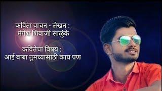 कविता - आई बाबा तूमच्यासाठी कायपण   Best Marathi Poem on parents in Marathi