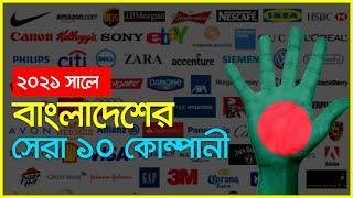 বাংলাদেশের সেরা 10 টি কোম্পানী (2021) | Top 10 Bangladeshi Company 2021 |