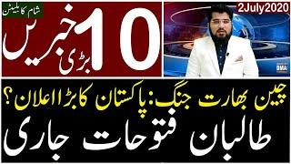 Top 10 with GNM | Evening | 2 July 2020 | Today's Top Latest Updates by Ghulam Nabi Madni |