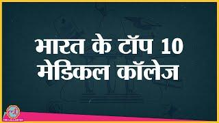 India Today के Survey में ये हैं देश के Best Medical Institutes। AIIMS Delhi। KGMU। KMCH। AFMC Pune