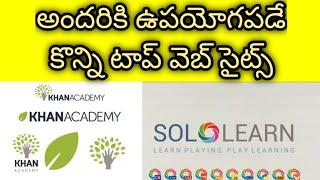 Best useful websites for everyone || Top 8 useful websites for Students || Information in Telugu