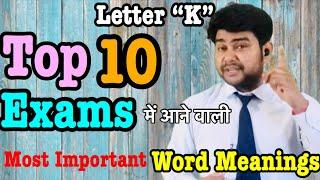 """Important word meanings """"K"""" 