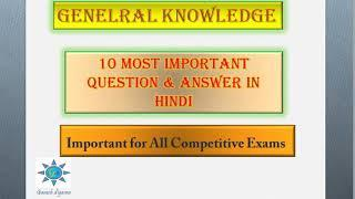 Top 10 GK (General knowledge) all competitive Exam अब All Questions & Answer Hindi में