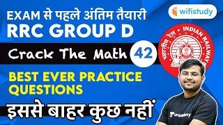 12:30 PM - RRC Group D 2020-21 | Maths by Sahil Khandelwal | Best Ever Practice Questions | Day-42