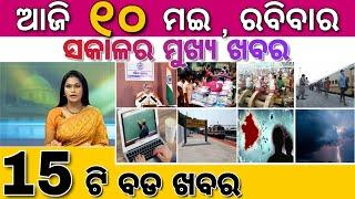 CBSE to Evaluate Answersheets From Today | Today 10 May Top Odia Breaking News Update