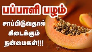 பப்பாளி பழம் மருத்துவ பயன்கள் | Top 10 Health Benefits of Papaya | Papaya Uses | Tamil Health Tips