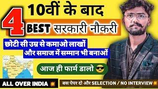 Top 4 Govt Jobs After 10th | 10th pass ke baad government job | Sarkari Naukri | लाखो में कमाओं