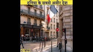 दुनिया के 10 सबसे अमीर देश।। top 10 richest country|top 10|sabse amir desh| #shorts