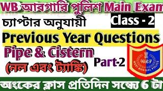 WB Excise Constable Main Exam Maths Class 2  | Pipe and Cistern Maths Short Tricks | Technical Study