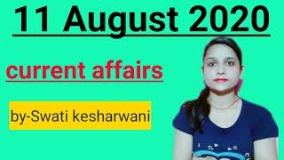 11 August current affairs | current affairs Top 10 question | Important current affairs |#SkExam