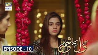 Mera Dil Mera Dushman Episode 10   25th February 2020   ARY Digital Drama [Subtitle Eng]