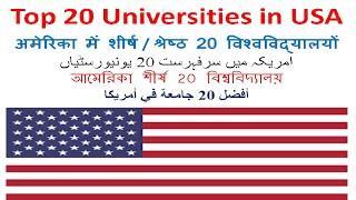 Top Universities in USA 2020 world university rankings, Best Universities in US for UG & PG courses