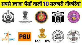 Top 10 highest paid government jobs in india | 10 Best and Highest paying govt jobs in India