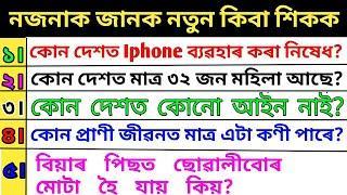 Top 10 Gk Questions & Answers!! Assamese gk!! Assamese Quiz!!AssamGk!!Assam Quiz!!by Asorit gyan