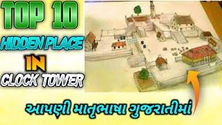 CLOCK TOWER TOP 10 HIDDEN PLACE IN FREE FIRE