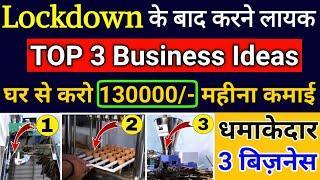 TOP 3 small business Lockdown, सारा तैयार माल कंपनी कोदे | Buy back business |New business idea 2020