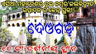 Top 10 Tourists Place In Deogarh/ Debgarh District ||Padhanpat Waterfall || Karodkot hydroelectric