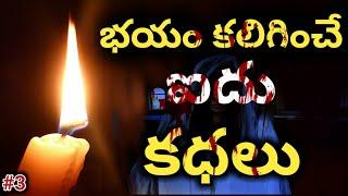 Based on Real Incident TELUGU HORROR STORY   Best Horific Stories   TOP 5 HORRIFIC STORIES in Telugu