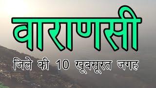 Top 10 Place to visit in Varanasi city || वाराणसी जिलें में घूमने की 10 प्रमुख जगह || Uttar Pradesh