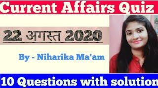Daily Current Affairs l 22 August l TOP 10 Questions By - Niharika Ma'am