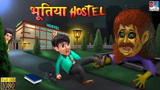 भूतिया Hostel- Horror Kahaniya | Horror Movies 2020 | Latest Horror Movies | Moral Stories in Hindi