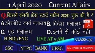1 April 2020 Current Affairs | Daily Current affairs | Current affairs in Hindi | Mcm Current affair