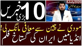 Top 10 with GNM | Afternoon | 6 July 2020 | Today's Top Latest Updates by Ghulam Nabi Madni |