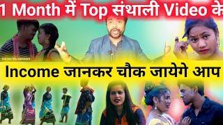 1 Month Me Top Santhali video के income जानकर चौक जायेगे आप   Most viewed Santali videos earning