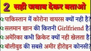 Top Most 10 brilliant GK questions with answers / sawal aapke jawab hamare part 4 // GK2020