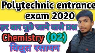 #polytechnic entrance exam preparation 2020,#jeecup 2020,#chemistry top 10 question,#विद्युत रसायन