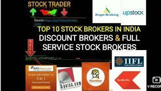 11. Top 10 stock brokers in India, discount broker and full service broker for beginner - Hindi