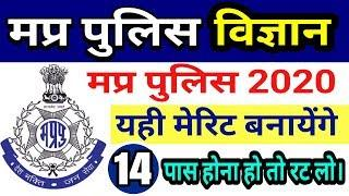 #14 Top Science questions for mp police 2020 | mp police science | मप्र पुलिस विज्ञान | mp police