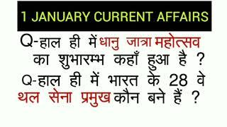 01 January Current affairs 2019| Daily Current Affairs | 01 जनवरी करंट अफेयर्स। Current affairs