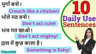10 ख़ास daily use short sentences | English Sentences for daily use | English Speaking Practice 2020