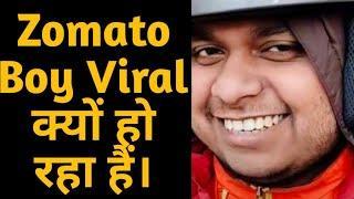 Zomato Guy Viral Video | Zomato Boy Smile | Zomato Viral Delivery Boy Video | Zomato| Sonu| Tiktok
