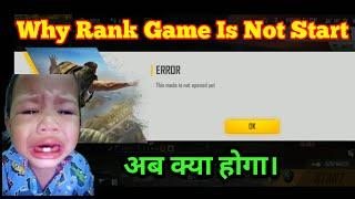 Why Rank Mode is Not Start How To solve the Problem,Top Rank Mode Glitch अब क्या करे कैसे होगा open.