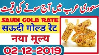 Today New Gold Price in Saudi Arabia | 02December 2019 ||Today Gold Rate|Aj Sonay ki Qeemat.