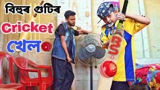 বিহুৰ গুটিৰ Cricket//Assamese funny videos//Assamese new comedy videos//Father and son comedy videos